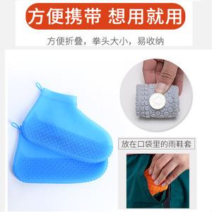 កៅស៊ូ ការពារ ស្បែកជើង Silicone WaterProof Rain Shoes Cover Non-Slip Thick and wear-resistant PZ574020