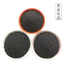 厂家直销黑碳化硅 金刚砂 耐火砂 研磨抛光喷砂用优质碳化硅
