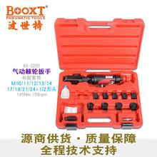 直销台湾BOOXT气动工具 BX-2200穿孔式气动棘轮扳手套装中空扳手