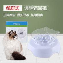 厂家批发 透明塑料猫碗 猫耳朵单碗 宠物猫食盆喂食碗猫咪碗