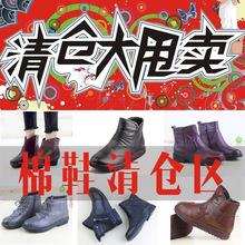 【特价棉鞋】真皮?#19979;?#22788;理棉鞋库存靴子尾货清仓女靴防滑保暖女鞋