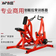 健身房專用健身器材坐姿劃船艇拉背訓練器 練背部肌肉訓練器械械