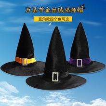 万圣节帽子巫师巫婆精灵女巫直角帽成人儿童男女化妆舞会道具
