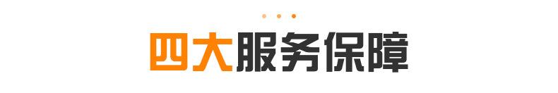 四大服务保障.jpg