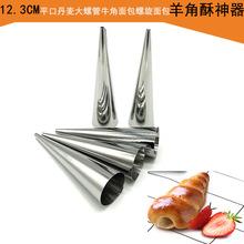 厂家生产 现货 大号平口12.3cm丹麦大螺管 羊角酥器 牛角包模