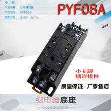 PYF08Aj小型电磁继电器插座,MY2NJ HH52P继电器底座小8八脚