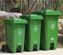 240升中間帶腳踏塑料垃圾桶大號環衛腳踏式四色垃圾分類垃圾箱