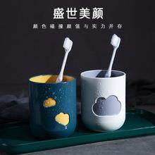 自主設計 環保云朵漱口杯 情侶牙刷杯牙缸杯子 家用水杯洗漱杯
