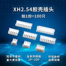 XH2.54胶壳2P3P4P5P6P7P8-20P公壳 端子壳 2.54连接器 间距2.54mm