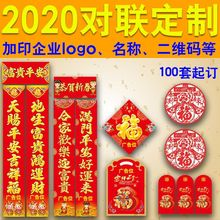 2020鼠年春节新年过年新春银行保险广告对联春联大礼包定制定做
