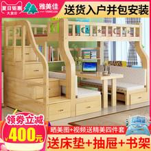 上床下桌全实木高低床双层床两层高架子母床成人上下床带书桌儿童
