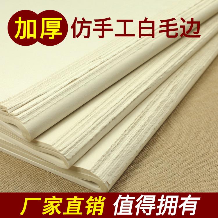 无格毛边纸仿手工毛边纸纯竹浆米白色毛边初学者练习纸半手工