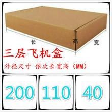 飞机盒T2易碎品200x110x40MM三层E坑薄硬添速达相框礼品快递光盘