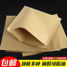 空白高低口防油牛皮紙袋燒餅烤餅煎餅一次性包裝袋肉夾饃小吃袋子