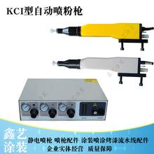自动静电喷枪自动静电喷粉枪喷涂设备涂装流水线粉体静电喷枪