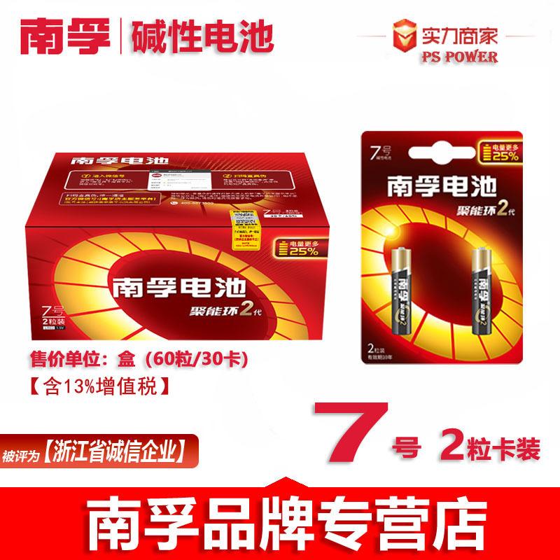 南孚电池2代碱性7号2粒卡装 LR03-2B(30卡/盒价格)七号正品批发