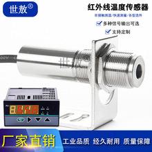 红外线测温仪工业非接触温度感应探头点温计在线式测量变送仪表