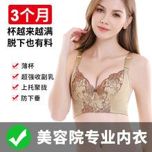 调整型文胸美容院高端刺绣胸罩侧收上托矫正外扩聚拢内衣负离子