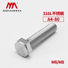奧展外六角螺栓DIN933德標316L不銹鋼A4-80六角頭全螺紋螺絲M6M8
