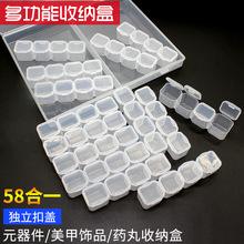 SMT贴片电子元件盒螺丝收纳盒 组合式迷你翻盖零件盒芯片盒饰品盒