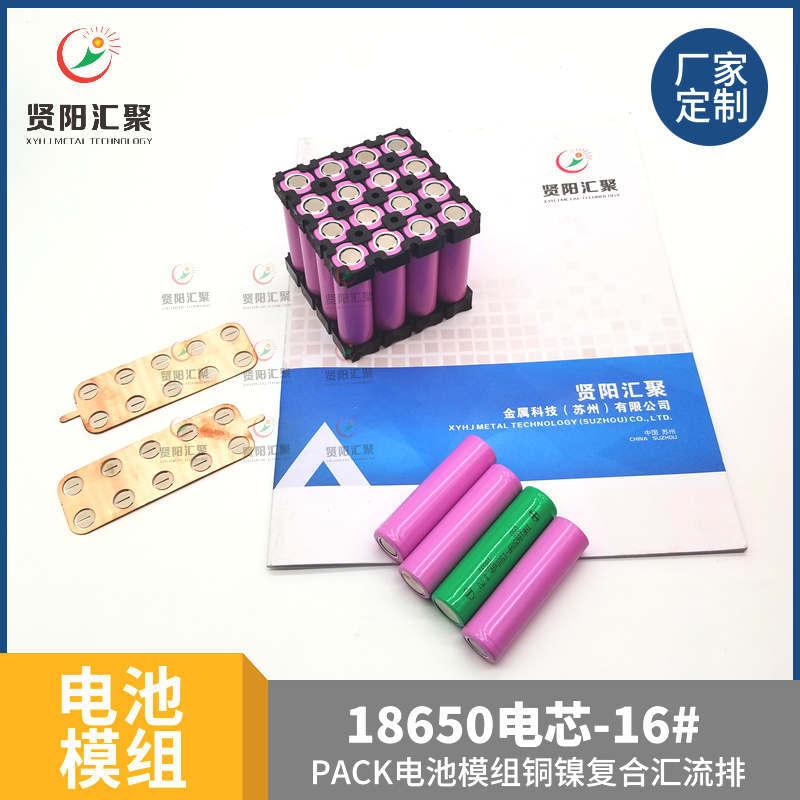 贤阳汇聚-电池连接片-铜獩复合汇流排