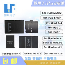 適用于iPad 6 air 2 5 4 mini 4 3 2 1全新 平板電池 高品質 全測