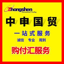 17年上海进出口代理各类商品!出口报关进口清关购付汇代理退税!