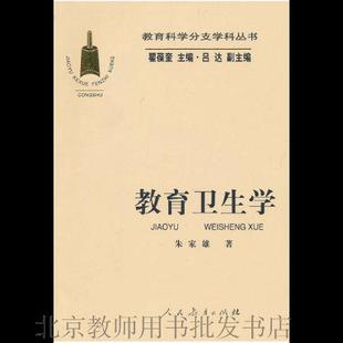 Educational Science Sub-discipline Series Educational Hygiene Zhu Jiaxiong People's Education Press