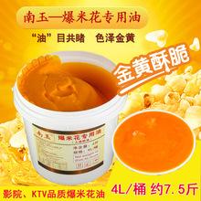 厂家直销南玉爆米花奶油 商家两用爆米花专用奶油4L小桶装椰子油
