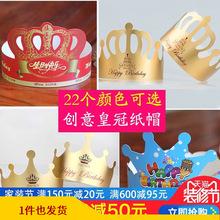 生日创意卡纸加厚帽?#20248;?#23545;皇冠紫色纸帽儿童成人蛋糕帽 100个批發