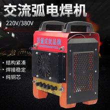 老式交流电焊机BX6-315 250木头脚小型家用铜芯220v380v两用焊机
