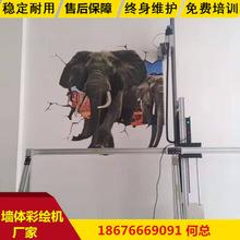 深圳墙体彩绘机厂家直销/墙壁画3D绘画机多少钱一台/UV彩色印刷机