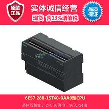西門子S7-200 smart 6ES7 288-1ST60-0AA0型CPU 價格含稅現貨