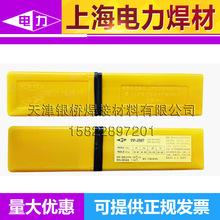 供應上海電力PP-J557RH低氫鈉型高韌性低合金鋼焊條PP-J557RH焊條