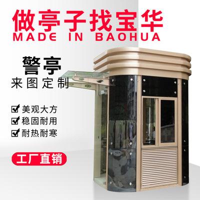 广东哪里有做钢结构岗亭的厂家?东莞宝华钢结构岗亭专业生产厂家