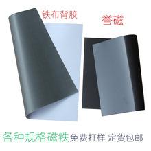 廠家供應橡膠磁覆PVC軟磁貼膠磁性刀模片印字磁鐵各種圓片磁