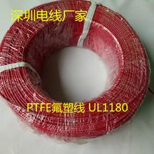 美标UL1180电子线1180高温电线氟塑铁氟龙PTFE 200度300V镀镍铜线