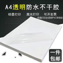 a4喷墨打印全透明PVC带背胶订制打印标签贴防水贴纸A3全透明pvc贴