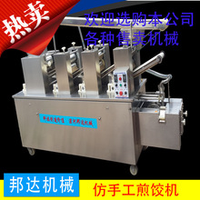 厂家推荐 漯河邦达YPJ380全自动仿手工饺子机致富创业的好帮手