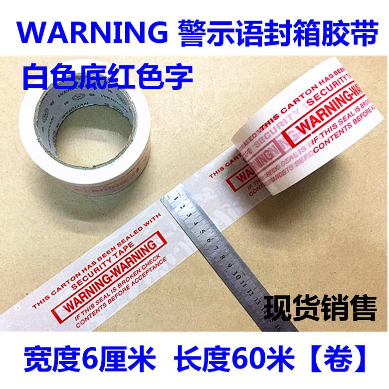 印字警示封箱胶带印刷WARNING英文72mm封箱胶带纸箱土黄底黑色字