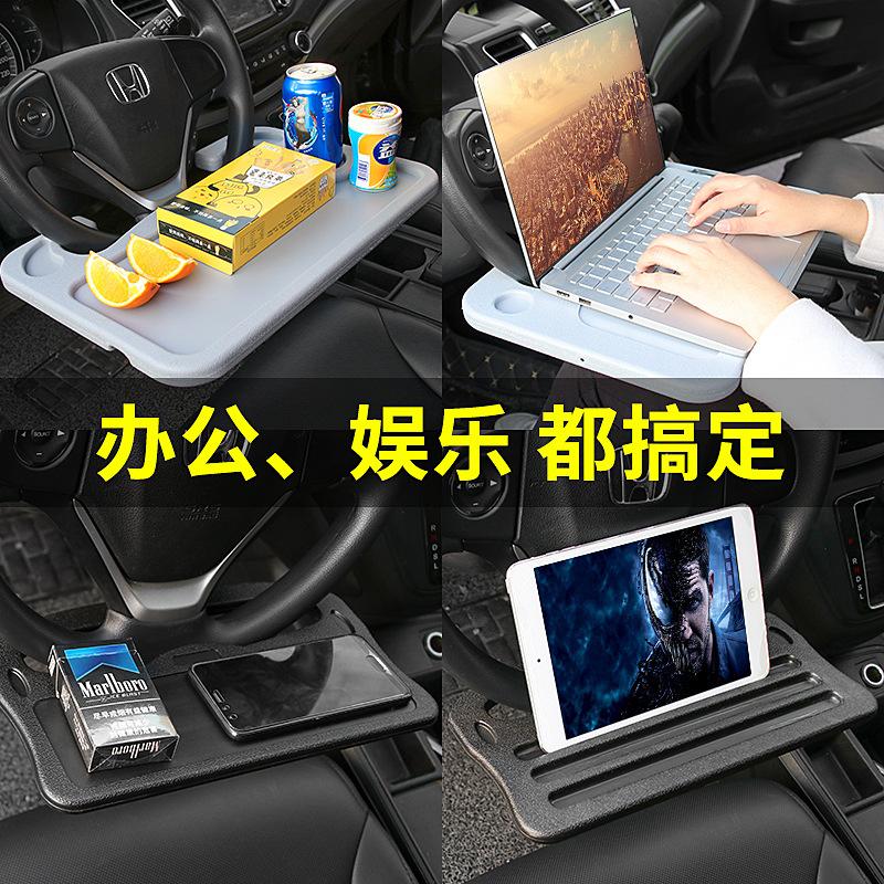 汽车方向盘置物架车载多功能电脑支架餐桌餐盘车内用办公桌小桌板