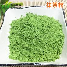 供应抹茶粉烘焙原料 冲调饮品抹茶粉 新绿抹茶粉批发