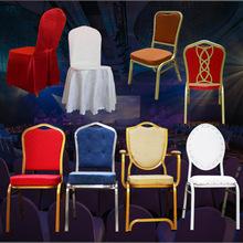 酒店会议椅子靠背餐厅椅子铁艺婚庆椅子
