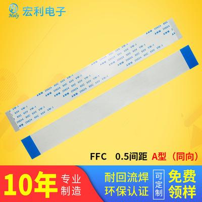 厂家直销 3D打印机排线 电源线 ffc长线扁平线0.5-30P 15厘米同向
