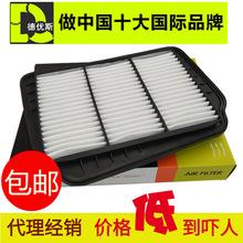 適用別克老凱越1.6L/1.8L 汽車空氣濾芯 空濾 空氣濾清器 空氣格