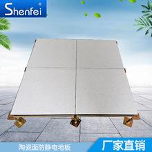 沈飛地板廠家批發熱銷高架活動耐磨架空通風陶瓷面防靜電地板