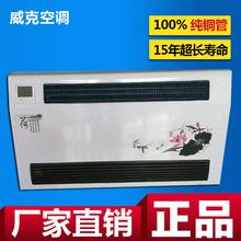 煤改电气冷暖两用壁挂式家用水暖空调超薄立式明装风机盘管散热器