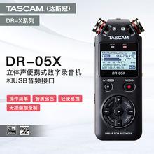 新款TASCAM DR-05X 数码录音机 DR05X 录音笔 中文菜单日本品牌