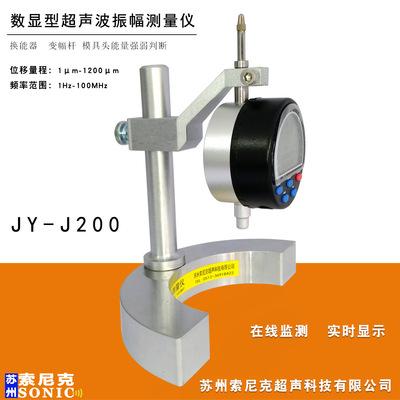 索尼克超声波振幅测量仪 西安超声波位移测量仪表头
