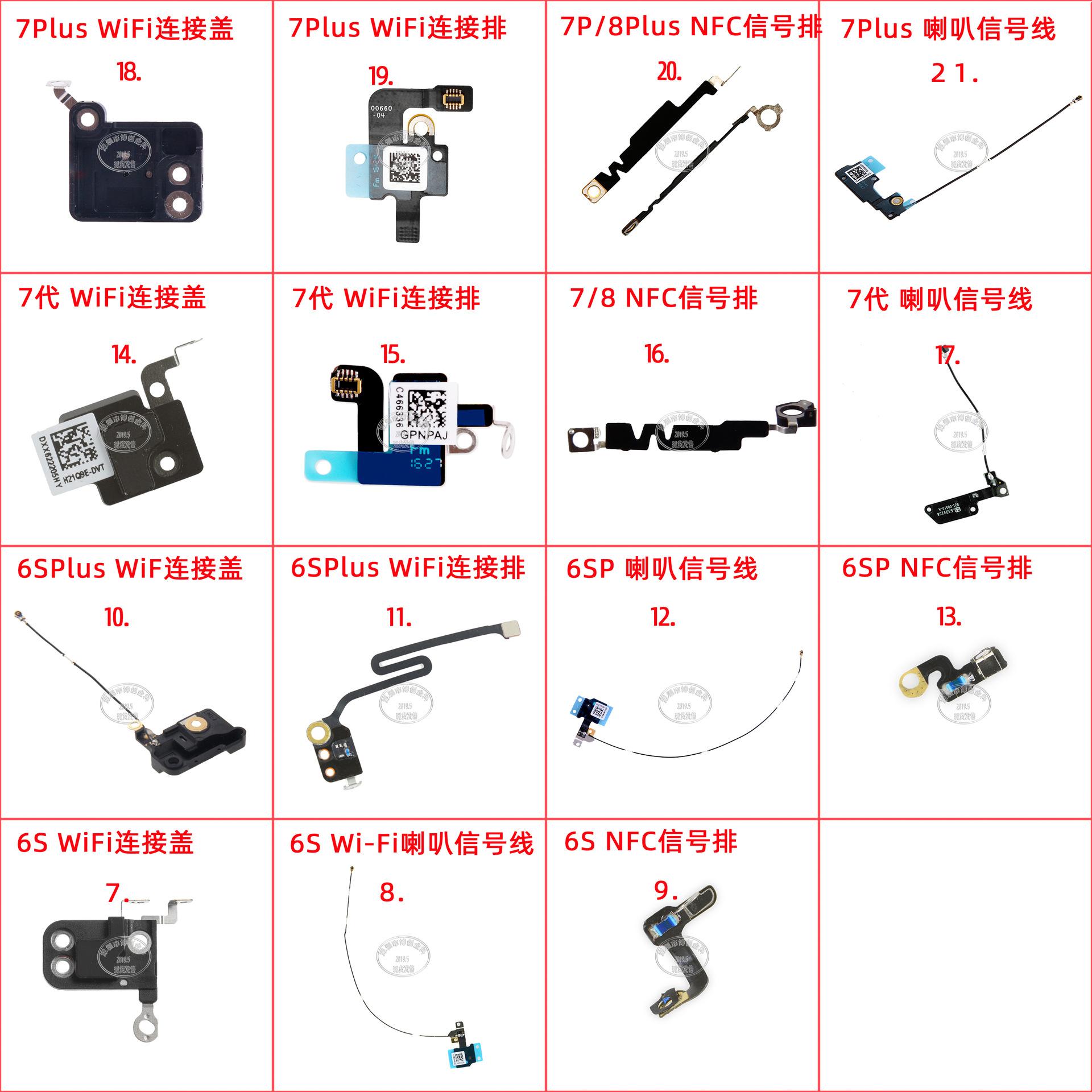 iphone4s gps天线_天线信号排线_wifi天线信号排线 //gps蜂窝天线连接 适用iphone手机 ...